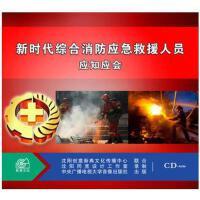 2020安全题库 新时代综合消防应急救援人员应知应会U盘版 新典