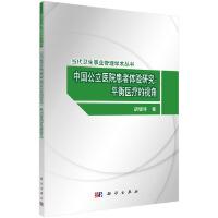 中国公立医院患者体验研究:平衡医疗的视角
