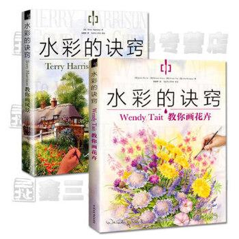 水彩的诀窍1+2 全2册 Wendy Tait教你画花卉 Terry Harrison教你画风景素描 书籍畅销,团购优惠哦