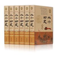 二十四史精编 精装全6卷 文白对照 历史中国史中国历史书籍畅销书中国通史