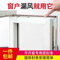 门窗密封条塑钢窗户挡风保暖防盗门缝门底门框隔音门贴防漏风胶条