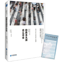 """你原本无须这么辛苦:全球千万年轻人自我完善的人生规划课(风靡全球的""""不辛苦""""运动首次登陆中国。16堂课19项人生规划表"""