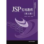 JSP实用教程(第三版)(普通高等院校计算机专业(本科)实用教程系列)