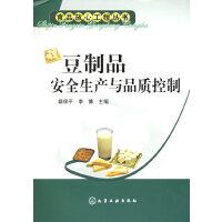 豆制品安全生产与品质控制――食品放心工程丛书
