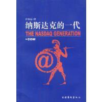 【二手旧书9成新】纳斯达克的一代许知远9787503920769文化艺术出版社