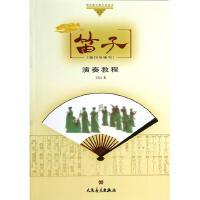 笛子演奏教程(技巧与练习)/哆��咪快乐音乐教与学丛书 刘凤山
