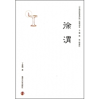徐渭/中国思想家评传简明读本 丁家桐|主编:周宪//程爱民