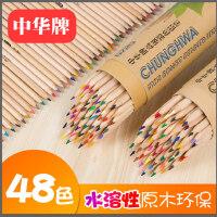 中华牌水溶性彩铅油性彩色笔彩色铅笔专业素描初学者手绘画笔绘画成人画画套装24色36色72色儿童学生用工具