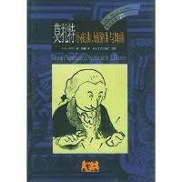 【二手旧书九成新】莫扎特:小夜曲、嬉游曲与舞曲(BBC音乐导读23)9787806116616