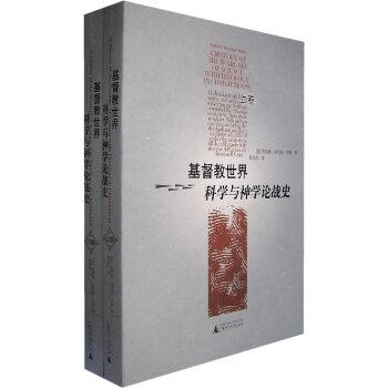 基督教世界科学与神学论战史(上、下两卷)