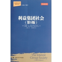 利益集团社会(第5版)/政治学系列/当代世界学术名著