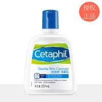 丝塔芙(cetaphil)洁面乳237ml