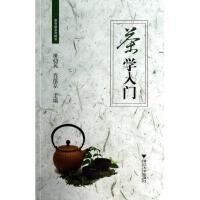 茶学入门/茶书院系列藏书 屠幼英//乔德京