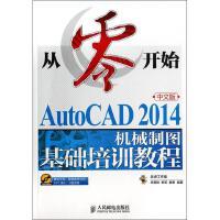 AutoCAD2014中文版机械制图基础培训教程(附光盘)/从零开始 李善锋//景军//姜勇