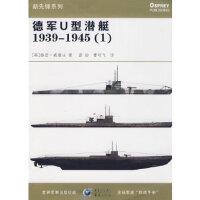 【二手旧书九成新】德军U型潜艇19391945(1) (英)格登・威廉生 9787536698352 重庆出版社