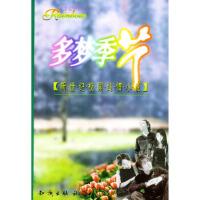 七彩虹系列丛书:多梦季节