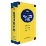 外研社精编韩汉汉韩词典——长期稳居全国韩语工具书销售首位