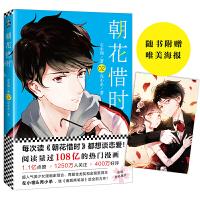 朝花惜时2(每次读《朝花惜时》都想谈恋爱!)