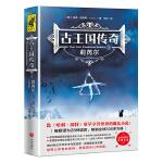 古王国传奇:3:莉芮尔(比《哈利·波特》更早享誉世界的魔法小说!全系列首次完整引进!被译为28种语言,畅销全球200多万册!)