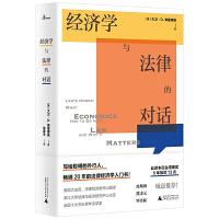 国富论・经济学与法律的对话