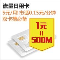 北京联通4G上网卡日租卡 低门槛爽到爆5元/月,1元=500M流量,用多少花多少,国内接听免费!