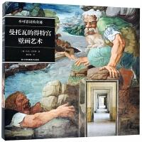 曼托瓦的得特宫壁画艺术(精)/不可思议的奇迹
