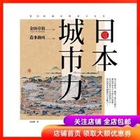包邮台版 日本城市力 金田章裕监修 编集 9789570531541 台湾商务