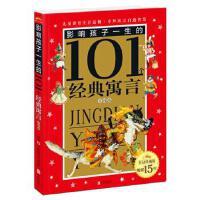 [二手旧书9成新]皇冠珍藏版・影响孩子一生的101个经典寓言:草莓卷禹田文化9787559601025 北京联合出版有