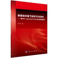新媒体环境下的学习与评价―基于E-Learning Portfolio的实践研究