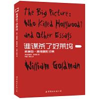 谁谋杀了好莱坞:威廉姆・高德曼影评集