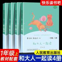 和大人一起读(一至四册) 曹文轩 陈先云 主编 人教版快乐读书吧名著阅读课程化丛书