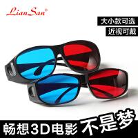 恋上LianSan 红蓝左右3D眼镜电脑*电视电影3D眼睛近视三D眼镜
