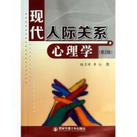 现代人际关系心理学(第2版)