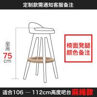 实木吧台椅吧椅酒吧椅高椅子简约现代吧台凳家用前台高脚凳子 坐高75 椅面椅腿 颜色备注