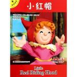 小红帽(汉英双语有声伴读)/小小孩影院