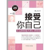 【二手旧书九成新】接受你自己 韩三奇 9787517401858 中国方正出版社