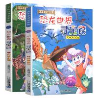 恐龙世界寻宝记 1.闪电幻兽+2神奇陨石 二十一世纪出版社