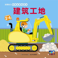 法国幼儿科学启蒙玩具书:建筑工地