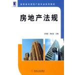 房地产法规――高职高专房地产类专业实用教材