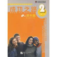 成功之路(附光盘顺利篇2进阶式对外汉语系列教材) 张莉