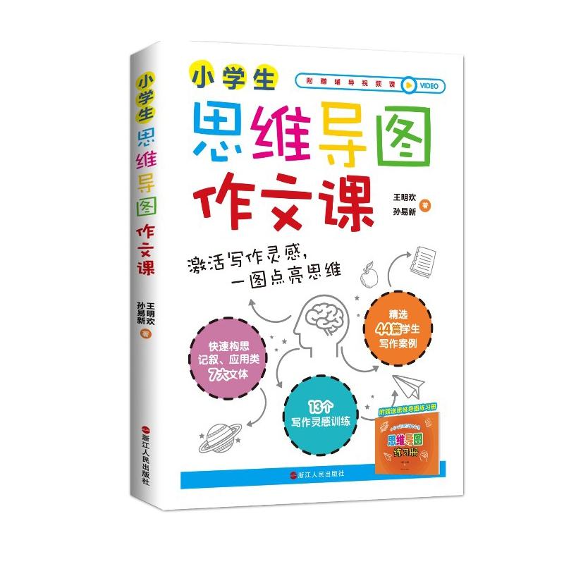 小学生思维导图作文课 附练习册