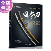 包邮台版国家地理精工系列日本刀全面剖析日本刀的锻造与鉴赏艺术
