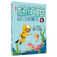 樱桃园・杨红樱注音童书 升级版:小蛙人游大海