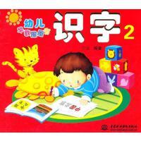 动物1(幼儿早教圈圈书) 儿童早教书籍 儿童启蒙书籍 亲子阅读图书 幼儿益智书籍 中国水利水电出版社 正版宁远著著 9