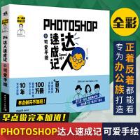 正版 不一样的职场生活:Photoshop达人速成记+可爱手绘 附赠视频教程 ps photoshop教程书 2019