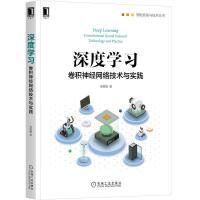 包邮 深度学习:卷积神经网络技术与实践|8071145