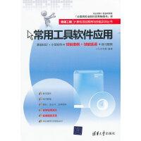 常用工具软件应用(银领工程――计算机项目案例与技能实训丛书)