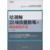 培训师21项技能修炼(上)精湛课程开发 段烨