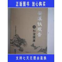 【二手旧书9成新】安溪铁观音与和谐健康