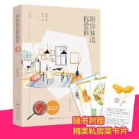 厨房知道你爱谁:随书附赠精美厨房卡片(4张) 9787218119823 徐逢 广东人民出版社